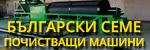 Български семе почистващи машини # 4641