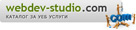 webdev-studio.com