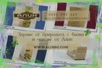 билкови продукти Алин