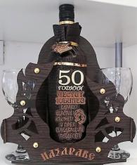 Подаръчен комплект за 50 год. юбилей