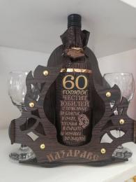 Подарък за 60 г. юбилей - поставка, вино и 2 чаши