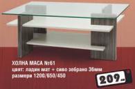 Маса хол № 61
