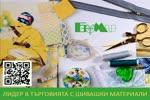 Шивашки материали с немско качество - PRYM