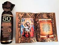 Икона - книга с пожелание за 50 г. юбилей