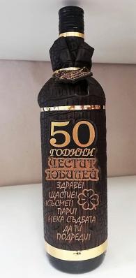 Бутилка вино с пожелание за юбилей - 50 год.