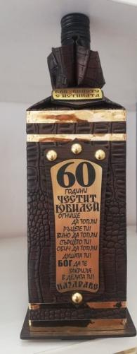 Бутилка вино с пожелание за 60 год.