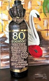 Бутилка вино за юбилей - 50 или 60 г.