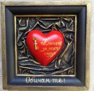 Романтичен подарък за 14 февруари