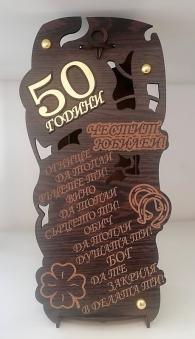 Поставка с бутилка за юбилей - 50 г.