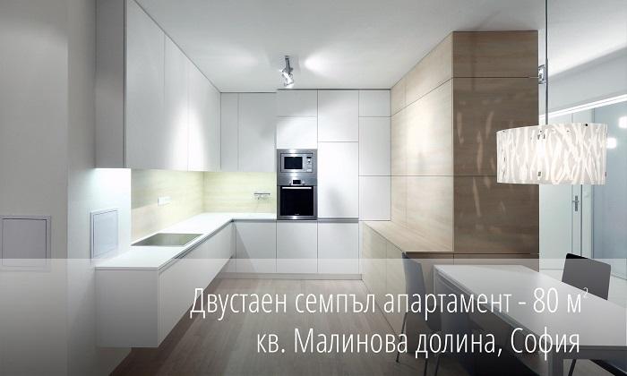 Двустаен модерен апартамент-практичност и стил