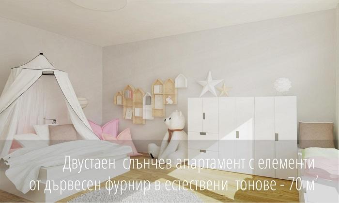 Двустаен  слънчев апартамент с елементи от дървесен фурнир