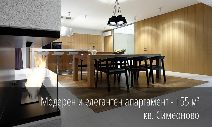 Модерен и елегантен апартамент в кв.Симеоново