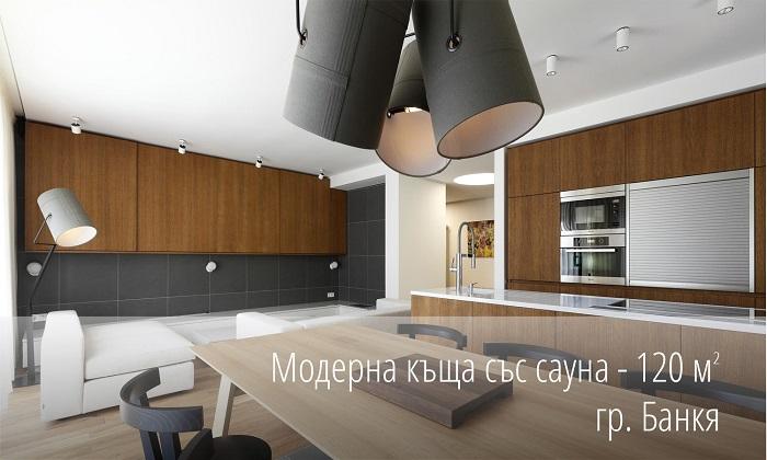 Модерен интериор кухня с трапезария и дневна