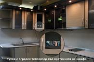 Кухня с вграден телевизор във вратичката на шкафа