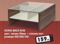 Маса хол № 56
