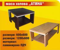 Холна маса Атина