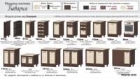 Модулна кухня БАВАРИЯ долни шкафове