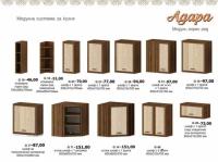 Горни кухненски шкафове от кухня АДАРА