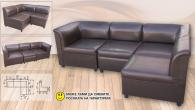 Ъглов диван със сменяща се посока