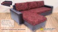 Шарен диван