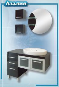 Шкаф за баня - Азалия -